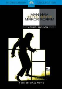 Man in the Mirror: The Michael Jackson Story  (ТВ)